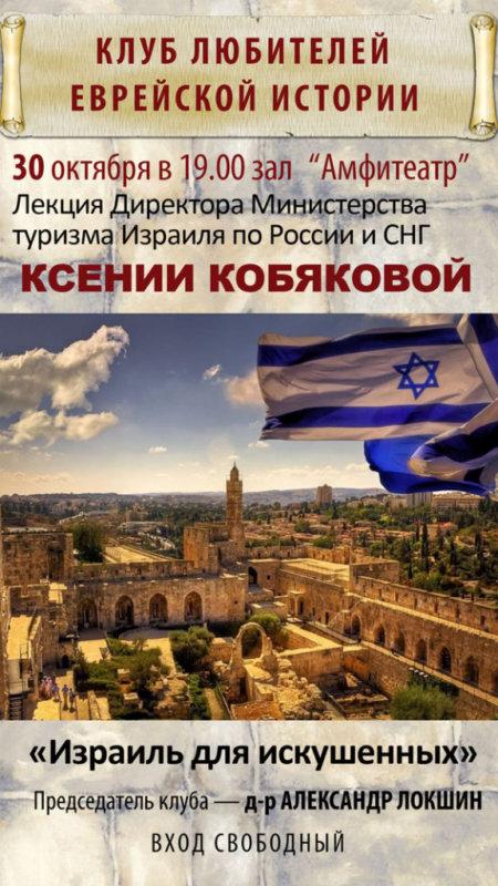 клубы любителей истории в москве