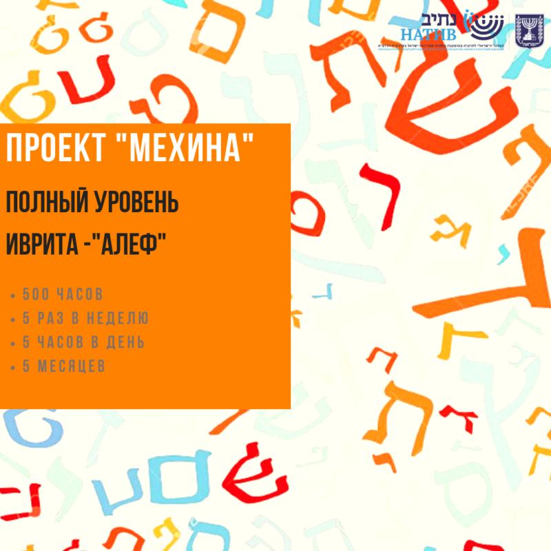 Бесплатное обучение иврита в москве асоп эксперт обучение и тестирование скачать бесплатно