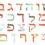 Открыт набор в новую группу изучения иврита
