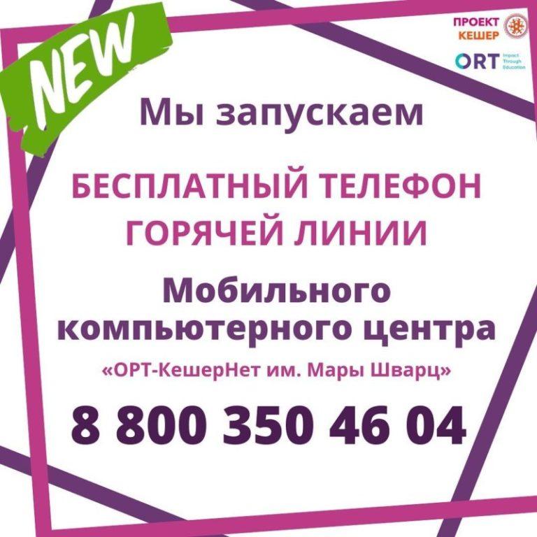 лига ставок телефон горячей линии москва