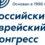 Конкурс видеоработ «Еврейская Россия» от РЕК